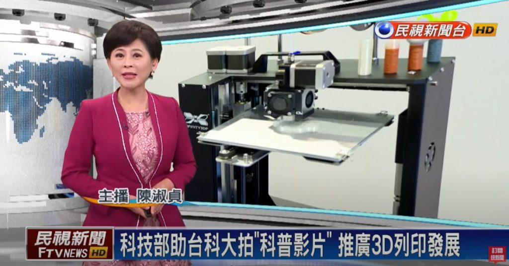 民視新聞 科技部助台科大拍「科普影片」推廣3D列印發展