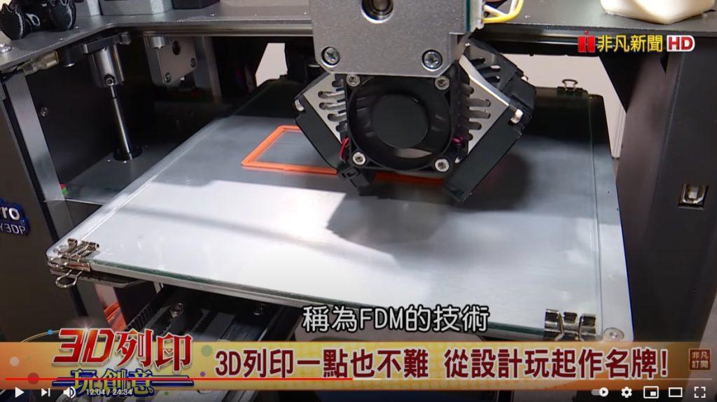 USTV 非凡新聞|3D列印玩創意