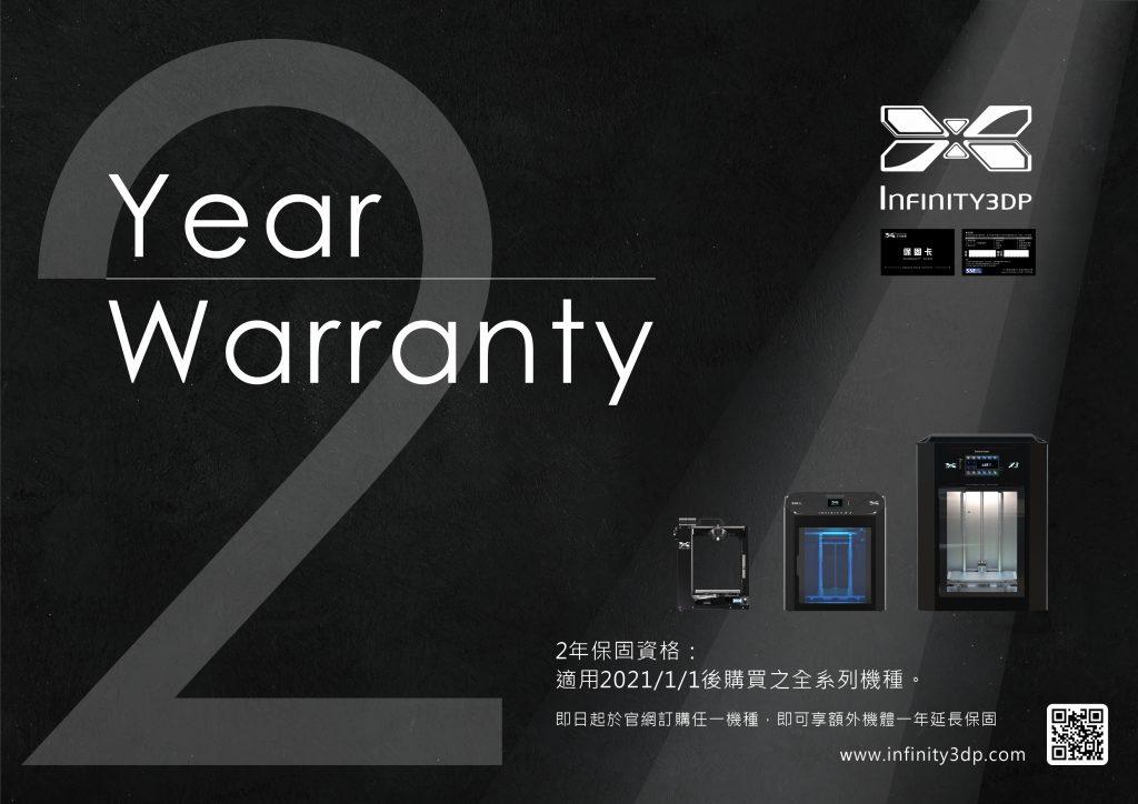 INFINITY3DP| 品質承諾x極致服務